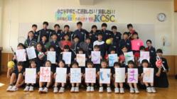 「小さな学校だって文化・スポーツ活動がしたい!」を実現する
