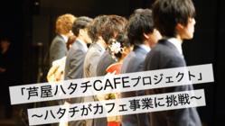 芦屋ハタチCAFEプロジェクト/成人式からのハタチのスタート