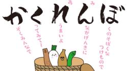 北海道産野菜を使った、無添加のお漬物を全国の食卓に届けたい!