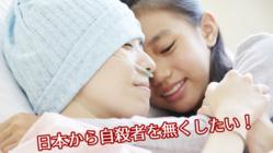 日本から自殺者を無くしたい!自殺者救済ミニストリー