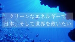 放射能も二酸化炭素も出さない海流発電の重要性伝えるアニメ制作