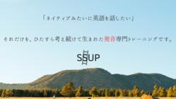 英語発音専門のトレーニングを世界中の日本人に届けたい!