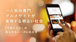全日本一人呑み協会公式アプリ「そろよい」が実現する明るい社会