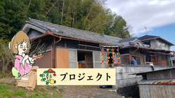 奈良県五條市で、日常に彩りを加える町宿をつくりたい!