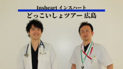 Insheartコンサート広島開催!障害があってもなくても心を一つに