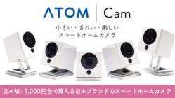 小さい・きれい・楽しいスマートホームカメラ ATOM Cam