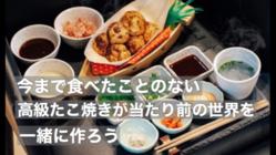 日本一高いけど日本一旨いたこ焼き!で茨城が誇る食材を伝えたい