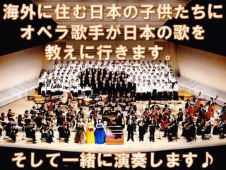 海外赴任の子供たちとオペラ歌手の共演 in シンガポール