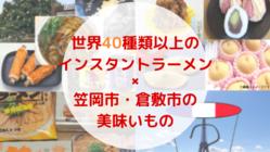 笠岡・倉敷を盛り上げる!インスタントラーメン博×物産展を開催
