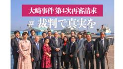あたいはやっちょらん。大崎事件 第4次再審請求:糾せ日本の司法