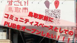 鳥取駅前でコミュニティスペースとしてPUBをオープンしたい!