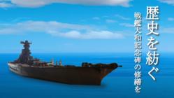 戦艦大和記念碑、四六糎砲弾を護りたい!