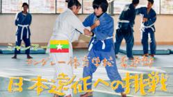 憧れの日本で柔道を!ミャンマーの子どもたちの日本遠征への挑戦