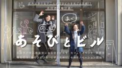 県外出身の女子二人が空きビルを丸ごと改修!?高岡遊び場計画!