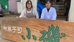 台風被害を受けた創業90年の老舗-小磯菓子店-移動販売で復活へ!