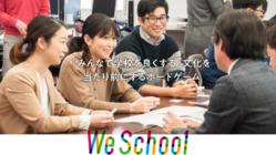 ボードゲームで「みんなで学校を良くする」文化を広めたい!