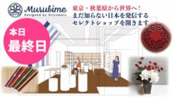 手にとって感じる温かみ。日本のモノ作りを集めたショップを開店