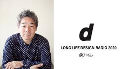 #ロングライフデザインRADIO2020:新しいラジオの続け方を考える