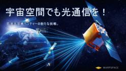 世界初!宇宙空間光通信ネットワーク実現の大きな一歩を共に!