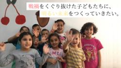 シリアの子ども達の未来をツナグゲストハウスを開業します!