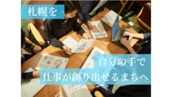 札幌に子連れで使える働きたい人のためのシェアスペースを創る!