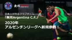 アルゼンチンリーグへ新規参戦。日本人選手を世界へ!