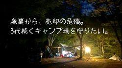 """廃キャンプ場""""ゆうすい自然の森""""。売却の危機から再出発を!"""