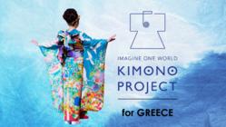 ~平和への願いを込めて~珠玉の伝統工芸KIMONOを制作!