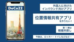 海外生活を通して考えた「おもてなしアプリ」を制作したい!