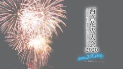 西宮花火大会2020 〜忘れない、いま私たちにできること〜