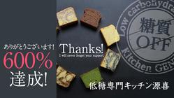 閉店を決めた低糖専門キッチン源喜。6年の集大成をレシピ本に!