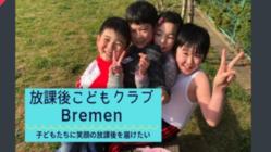 お子さんと自立したいママのためにBremenの会費のご援助を