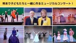 熊本地震で傷ついた子供達にミュージカルで心に豊かさと元気を!