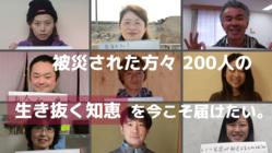 日本全体が避難所生活の今、「災」を乗り越えた被災地の知恵を。