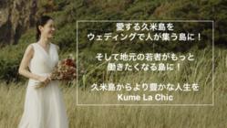 久米島ウェディングムービー撮影モニターを実施したい!