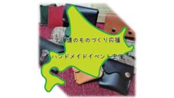北海道のものづくりを応援するためにイベントの主催をしたい
