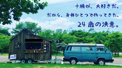 ラクレットチーズ料理のキッチンカーを北海道で走らせたい!