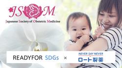 内科と産科の融合、世界レベルの「母性内科」を学ぶ機会を日本に