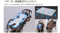 ベビーカー用送風ガジェットセット