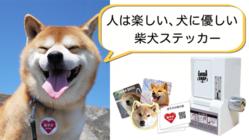 可愛い柴犬ステッカーのガチャガチャを全国中に設置したい!