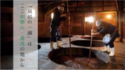 和歌山県湯浅町│醤油の歴史と伝統を学び、文化を守り続ける