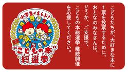 「こどもの本総選挙」おとな大応援団、目指せ1000人計画!