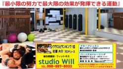 元格闘家 花澤大介 第二のチャレンジ‼ 沖縄県民にスポーツを