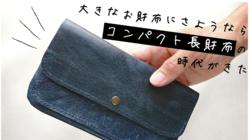 【スリム、軽量、収納力】次世代にむけた『やさしい財布』