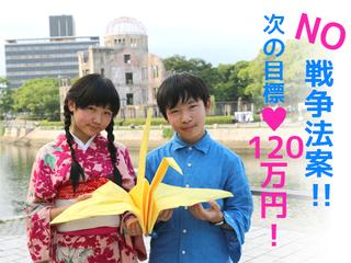 広島の原爆犠牲者・サダコさんの映画を制作し命の尊さを伝えたい