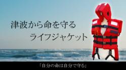 【津波・水害対策用ライフジャケット】を全国に普及させたい
