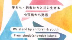 オリーブの島の子どもたちが自分らしくいられる場所を作りたい!