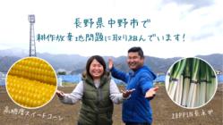 ドローン活用 ✕ 耕作放棄地!スマート農業に取り組む夫婦の挑戦