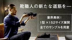 横浜古参の靴修理店が挑む、カーボン入り革靴のセミオーダー店