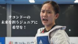 日本テコンドーの星・岡崎陽向の海外遠征を応援してください!